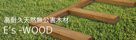 高耐久天然無公害木材E's-WOOD(エステックウッド)