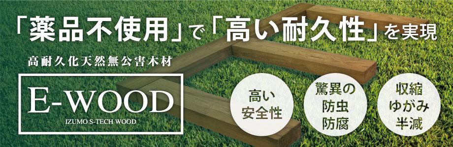 高耐久化天然無公害木材E-WOOD(別称:エステックウッド)