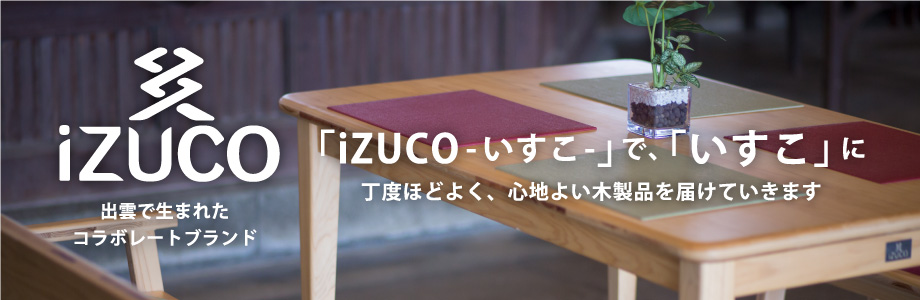 iZUCO「いすこ」