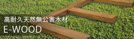 高耐久天然無公害木材E-WOOD