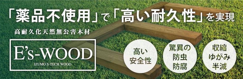 高耐久化天然無公害木材E's-WOOD(別称:エステックウッド)