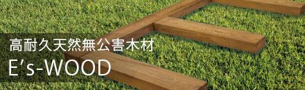 天然無公害木材E's-WOOD